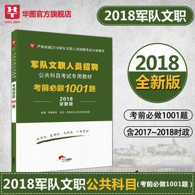 【学习包】2018—全新版军队文职人员招聘公共科目考试专用教材—考前必做1001题