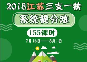 2018江苏三支一扶系统提分班(7.16-8.1)