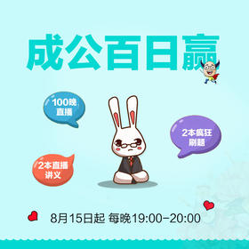 2019国考/江西省考成公百日赢计划,配套讲义,限量开抢!