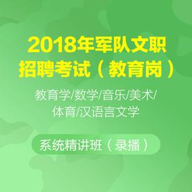 2018年军队文职招聘笔试(教育岗)系统精讲系列课程【录播】