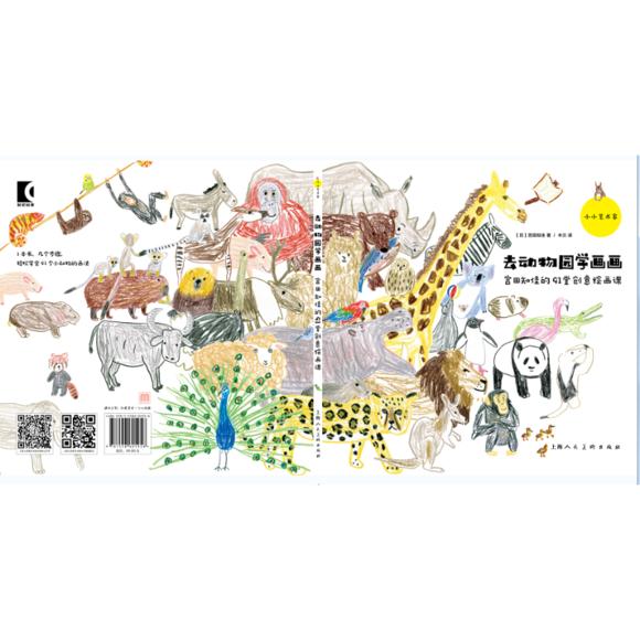 去动物园学画画:宫田知佳的91堂创意绘画课/小小艺术家系列丛书