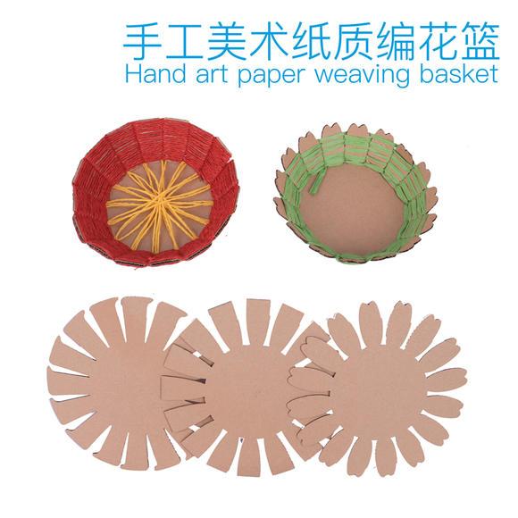 幼儿园课堂手工diy创意手工,纸绳纸卡编织花篮材料包