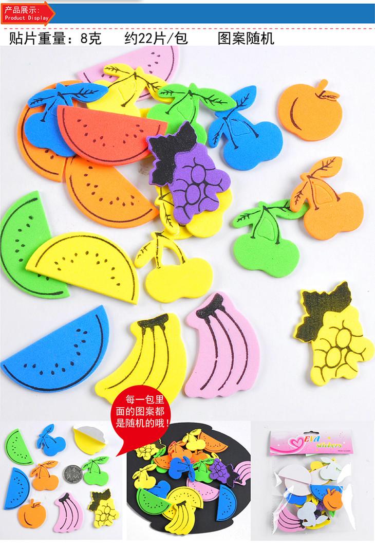 幼儿园课堂手工diy创意手工,水果贴片材料包