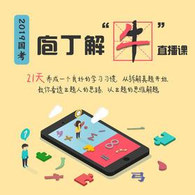 """2019国考""""庖丁解牛""""直播课"""