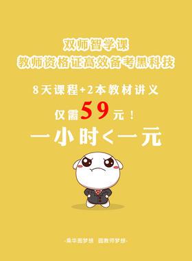 2018下半年教师资格证广东双师智课