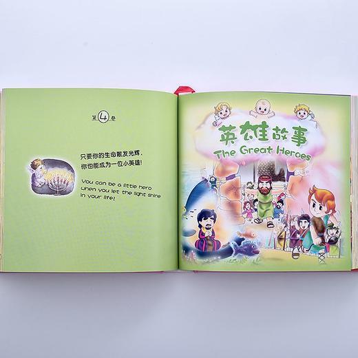 【包邮】3-10岁《圣经里的故事(中英对照)》:56个圣经故事陪伴孩子成长 商品图5