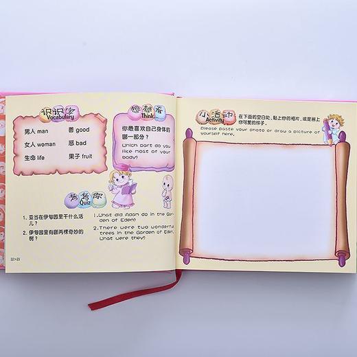 【包邮】3-10岁《圣经里的故事(中英对照)》:56个圣经故事陪伴孩子成长 商品图3