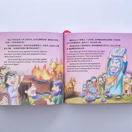 【包邮】3-10岁《圣经里的故事(中英对照)》:56个圣经故事陪伴孩子成长 商品图4