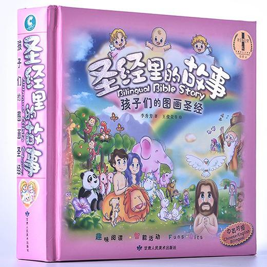 【包邮】3-10岁《圣经里的故事(中英对照)》:56个圣经故事陪伴孩子成长 商品图1