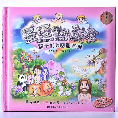 【包邮】3-10岁《圣经里的故事(中英对照)》:56个圣经故事陪伴孩子成长 商品图0