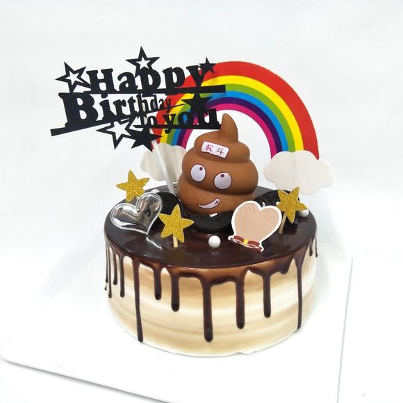 粪斗创意搞怪生日蛋糕