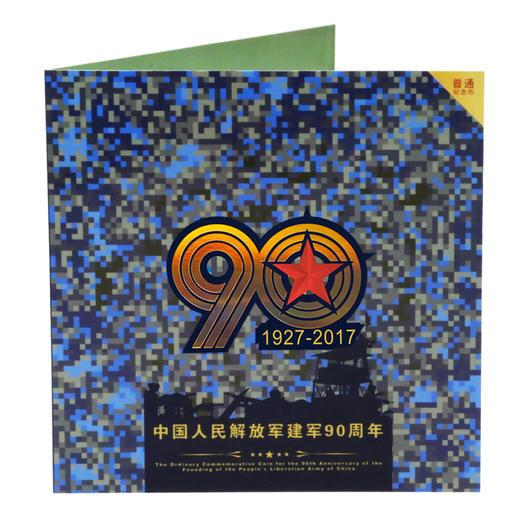 中国人民解放军建军90周年纪念币·康银阁官方装帧 商品图1