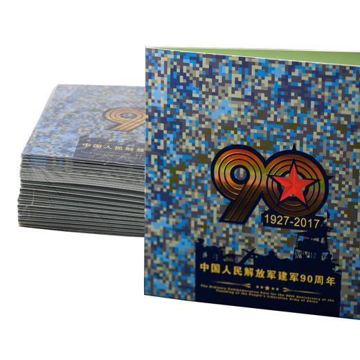 中国人民解放军建军90周年纪念币·康银阁官方装帧 商品图4