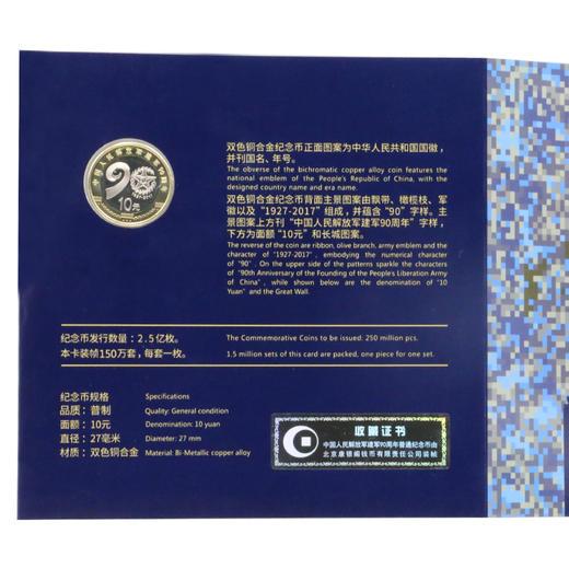 中国人民解放军建军90周年纪念币·康银阁官方装帧 商品图3