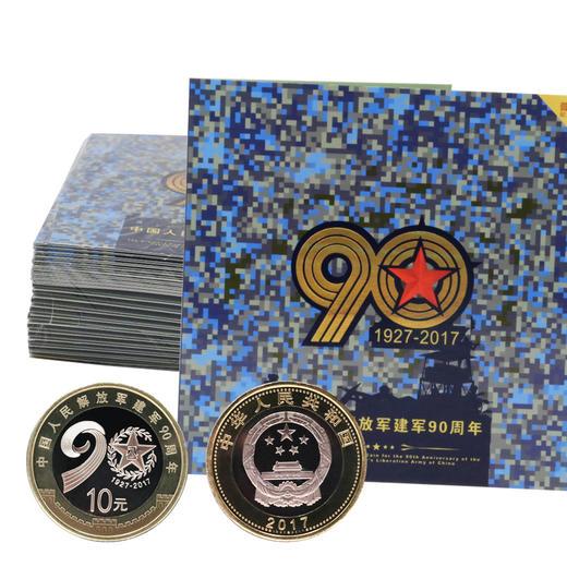 中国人民解放军建军90周年纪念币·康银阁官方装帧 商品图0