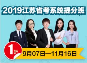 2019江苏省考系统提分班02期