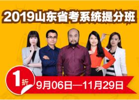 2019山东省考系统提分班02期