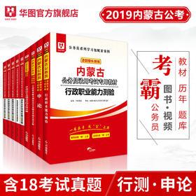 【学习包】2019华图版内蒙古公务员行测申论教材真题4本+考前必做1000题 5本  共9本