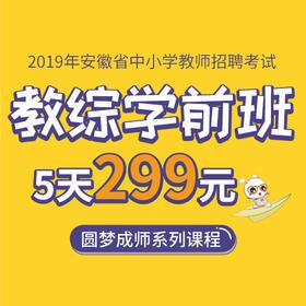 【圆梦成师】2019安徽教师考编教综5天学前班【开学季】