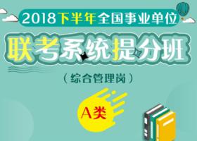 2018下半年全国事业单位联考系统提分班(综合管理岗)A类(9.9-10.3)