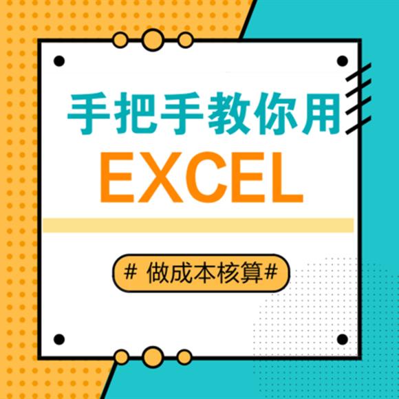 手把手教你用Excel做成本核算后软视频教学视频图片