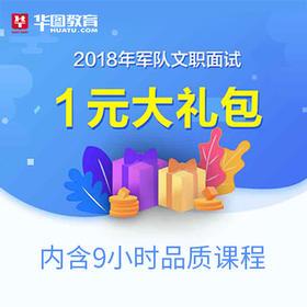 2018军队文职面试1元大礼包