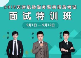 2018天津机动勤务警察招录考试面试特训班001班