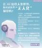 商学院9月刊调查报告|无人世界,因境不同,因人而异 电子版 商品缩略图0