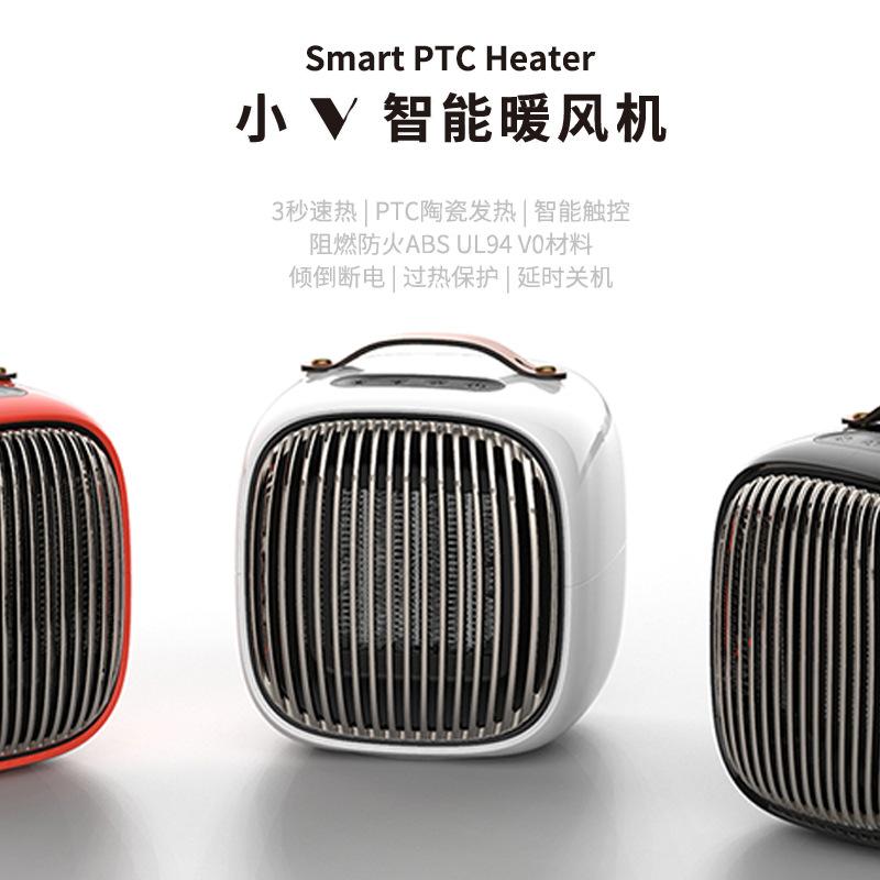 【小V智能暖风机】3秒速热迷你节能安全不烫手低噪音桌面取暖器
