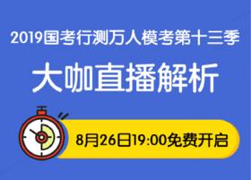 2019国考行测万人模考第十三季(直播回放)