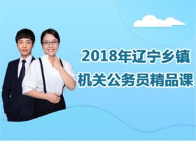 2018年辽宁乡镇机关公务员精品课