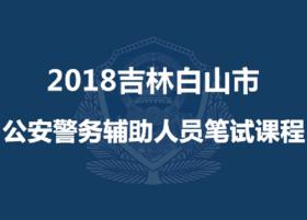 2018吉林白山市公安警务辅助人员笔试课程