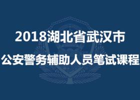 2018湖北省武汉市公安警务辅助人员笔试课程