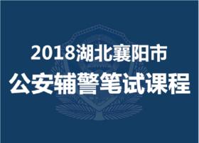 2018湖北襄阳市公安辅警笔试课程