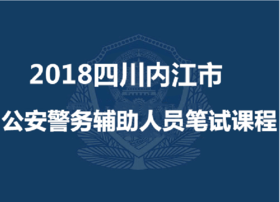 2018四川内江市公安警务辅助人员笔试课程(综合知识)