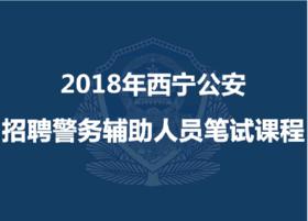 2018年青海西宁市公安局警务辅助人员笔试课程