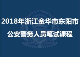 2018年浙江金华市东阳市公安警务辅助人员笔试课程(综合基础知识)