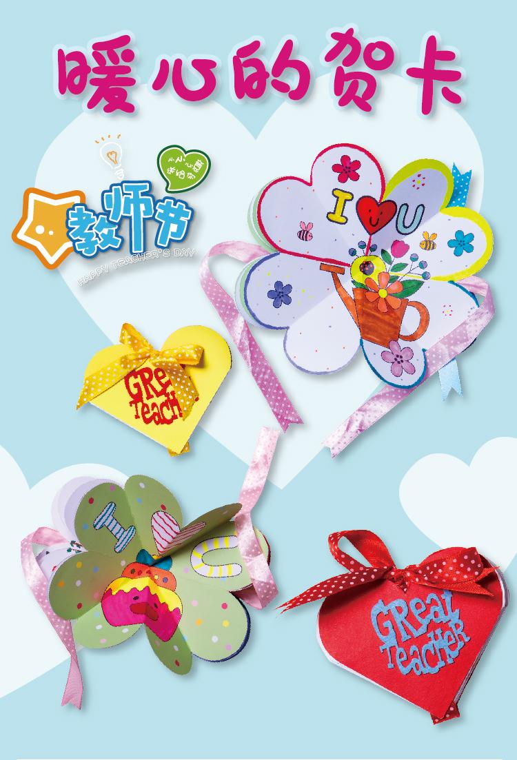 片教师节儿童卡通祝福卡生日心价格质量 哪个牌子比较