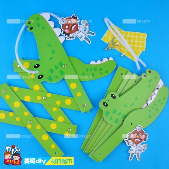 meike鳄鱼牙医怕怕益智儿童手工制作幼儿diy材料艺智