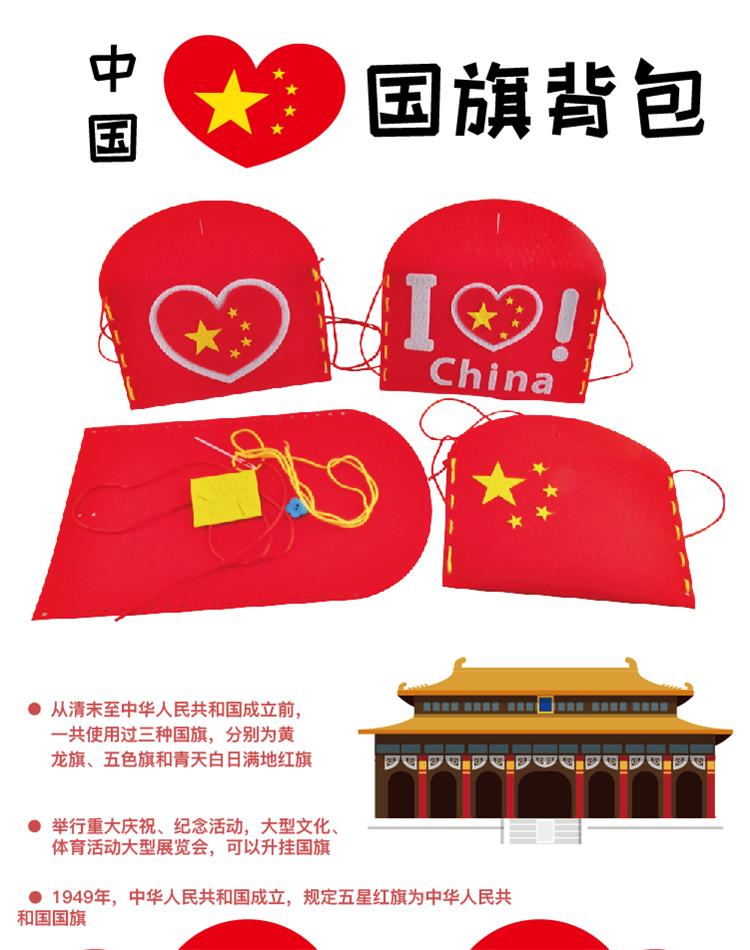 国庆节日手工diy 五星红旗国旗小背包幼儿园活动手工