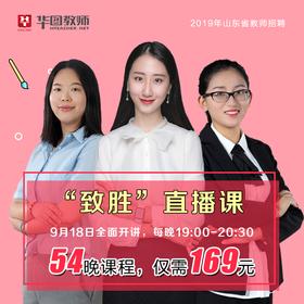 """2019山东教师招聘考试""""致胜""""直播课"""
