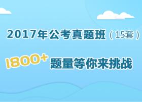 2017年公考真题班(15套)
