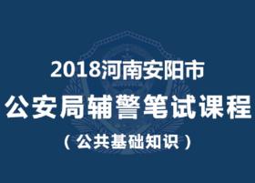 2018河南安阳市公安辅警笔试课程(公共基础知识)
