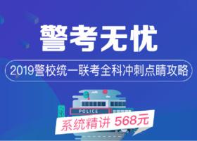 2019警校统一联考全科冲刺点睛攻略【9月10号发货】