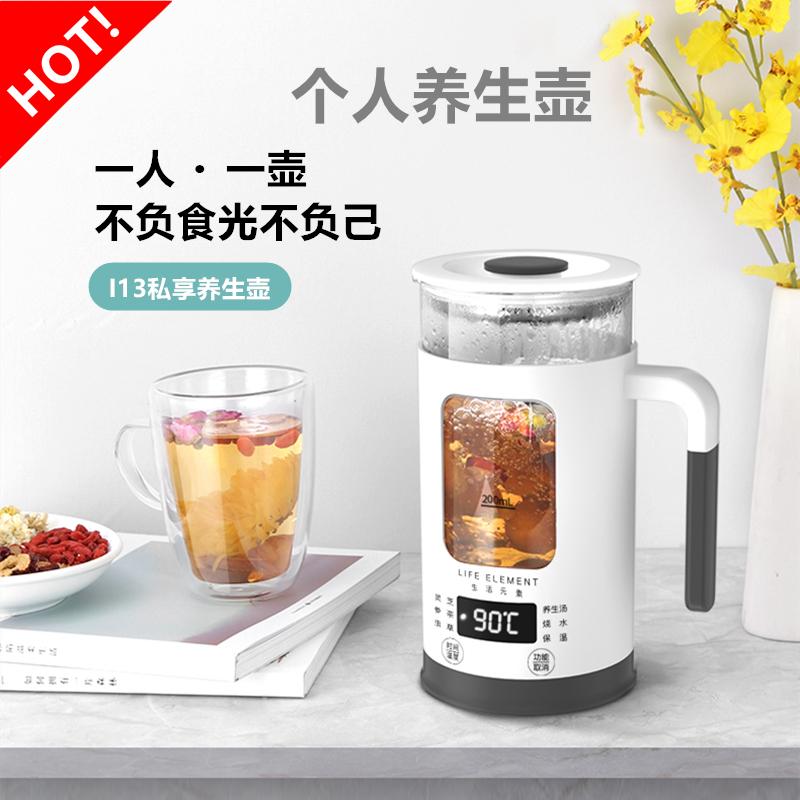 生活元素-I13个人养生壶 全自动加厚玻璃多功能玻璃煮花茶杯煮茶器电热烧水壶600ml 商品图0