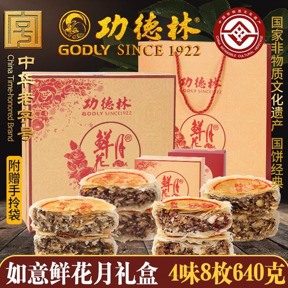 功德林 中华老字号 如意鲜花月月饼640g 苏式月饼礼盒图片