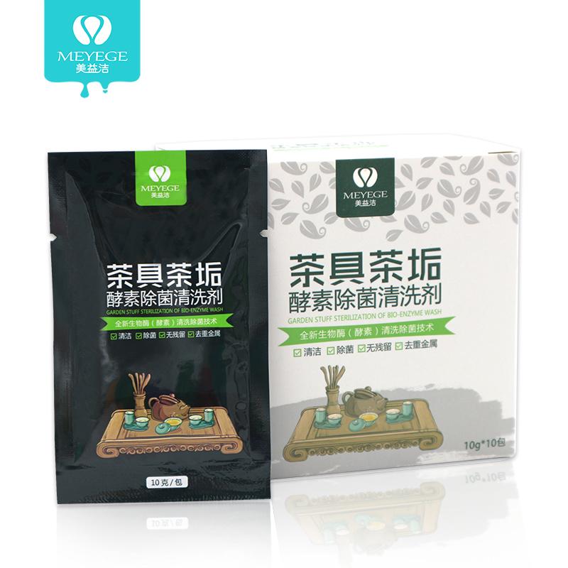 【精选】美益洁 酵素去茶垢 水垢 消菌茶具清洗剂 | 消毒温和无害| 10包/盒 包邮【家庭清洁】 商品图0