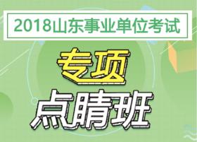 2018山东事业单位考试专项点睛班(优惠说明具体看课程详情)