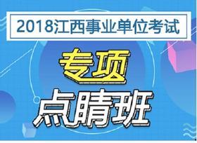 2018江西事业单位考试专项点睛班(优惠说明具体看课程详情)