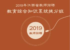 2019年江西省教师招聘《教育综合知识》系统提分班(图书分两批发货)